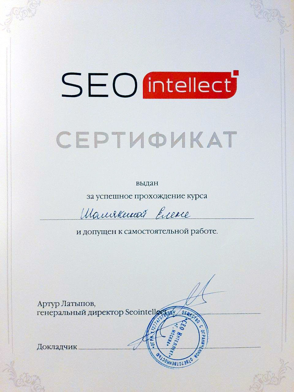 Сертификат SEO intellect
